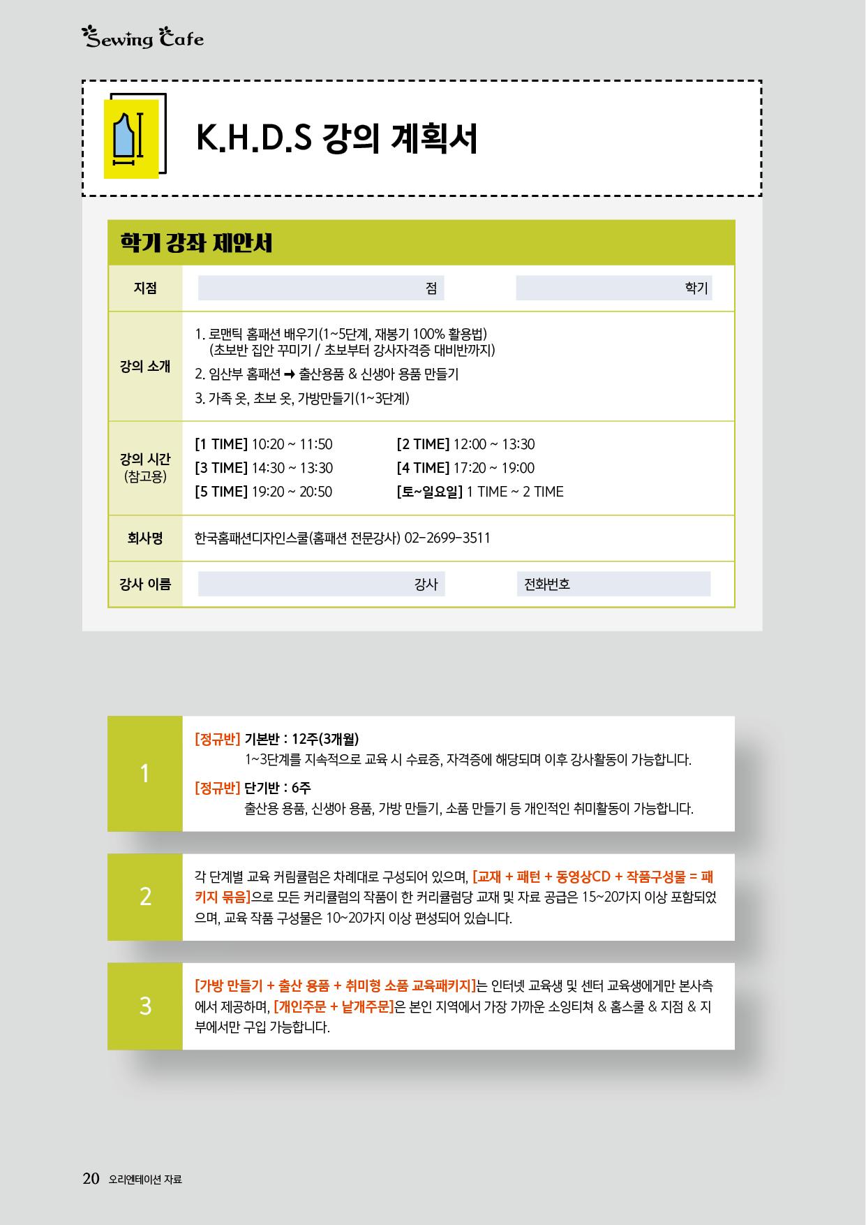 오리엔테이션북_201609_2교22