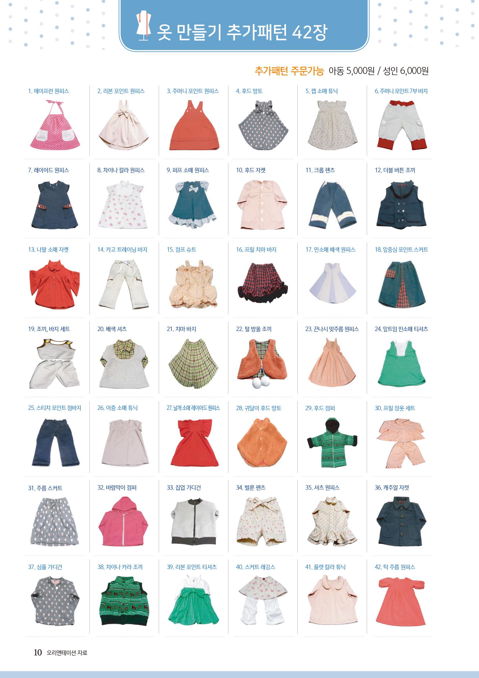 옷만들기 추가 패턴 / 성인