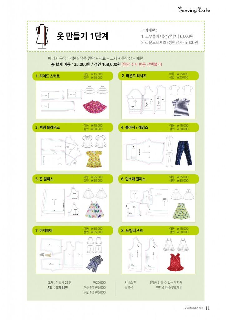 옷만들기1단계