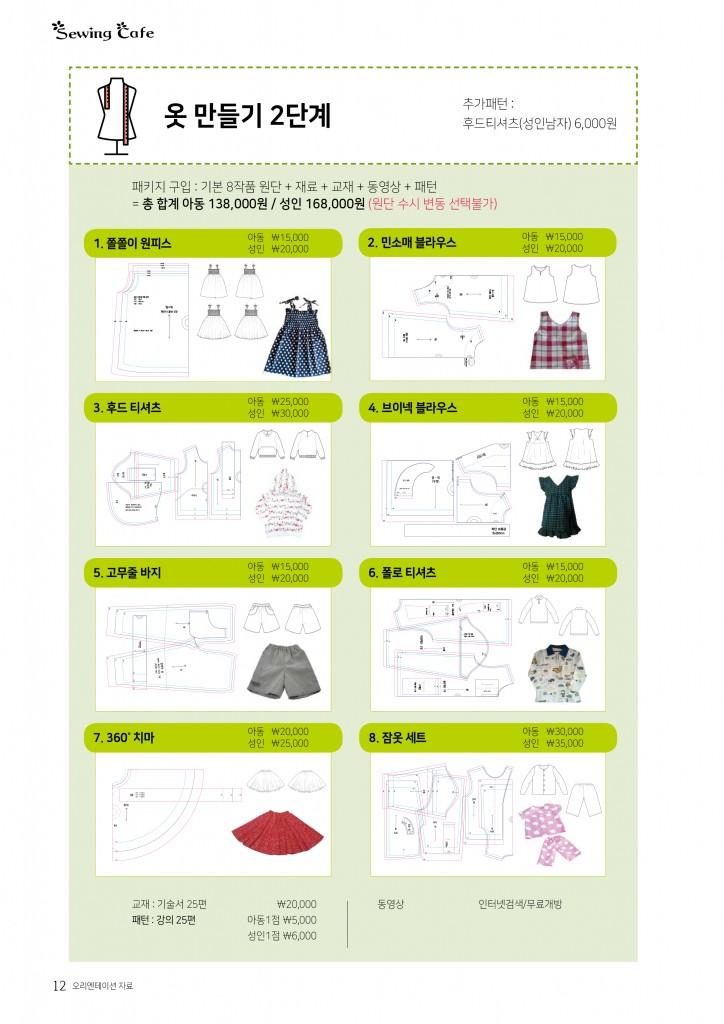 옷만들기2단계