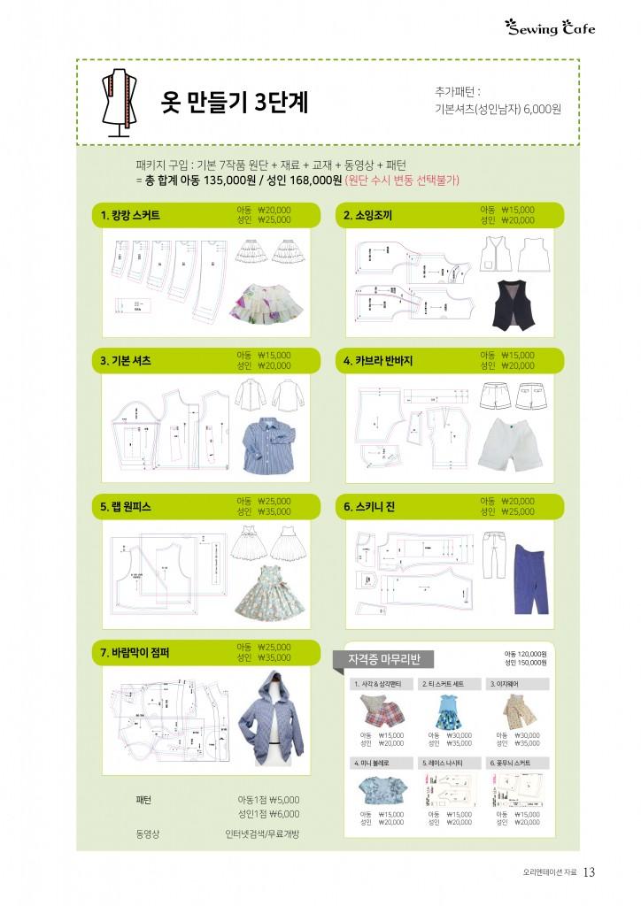 옷만들기3단계