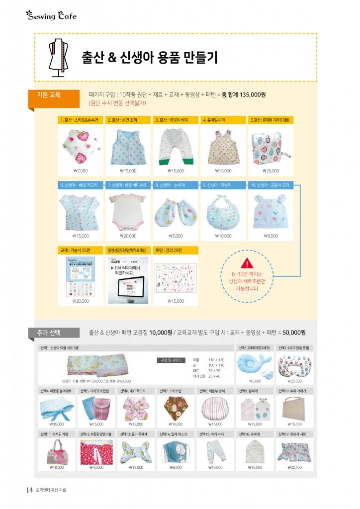 출산신생아용품만들기