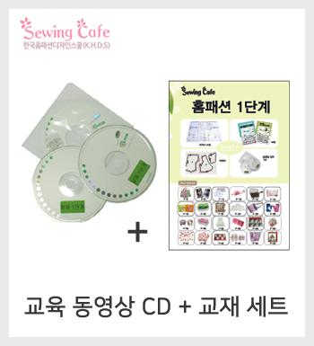 교육동영상CD+소잉교재 세트