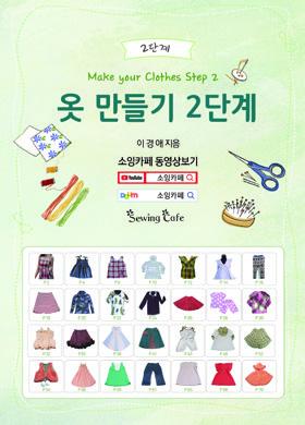5. 소잉교재 – 옷만들기2단계