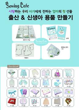 7. 소잉교재 – 출산&신생아용품만들기